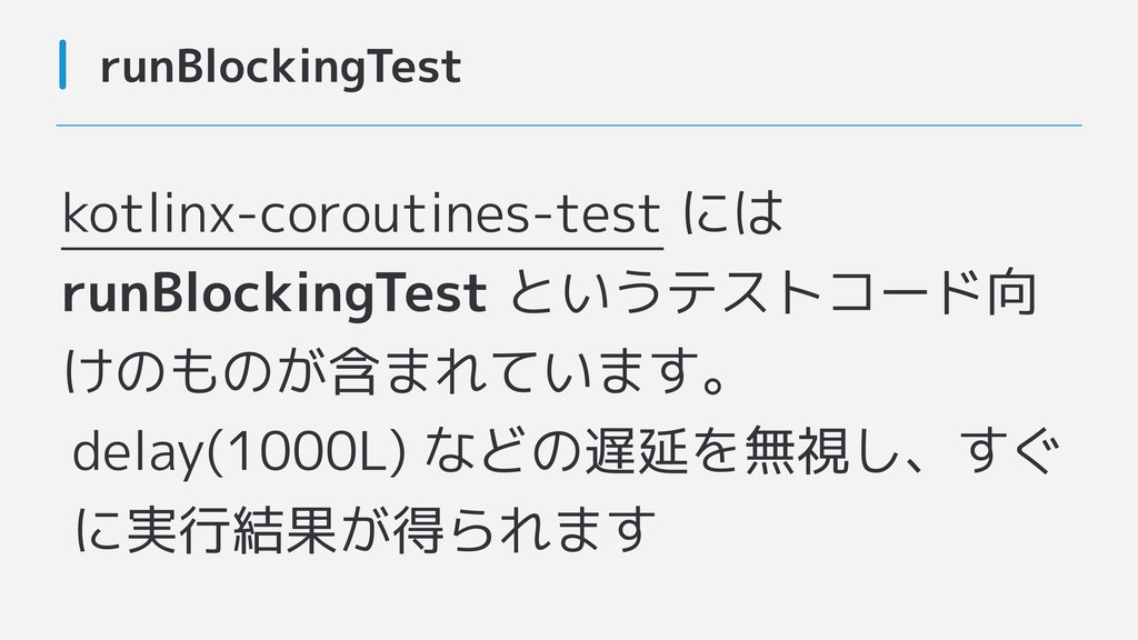 runBlockingTest kotlinx-coroutines-test には runB...