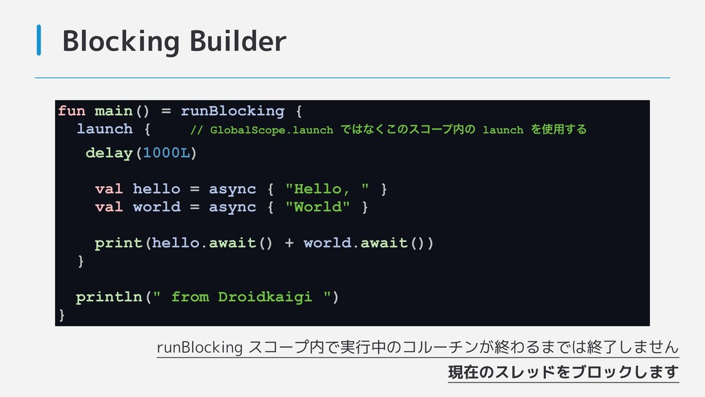 Blocking Builder fun main() = runBlocking { lau...