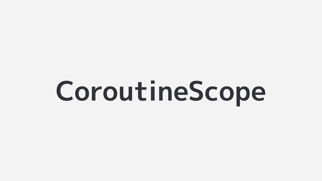 CoroutineScope