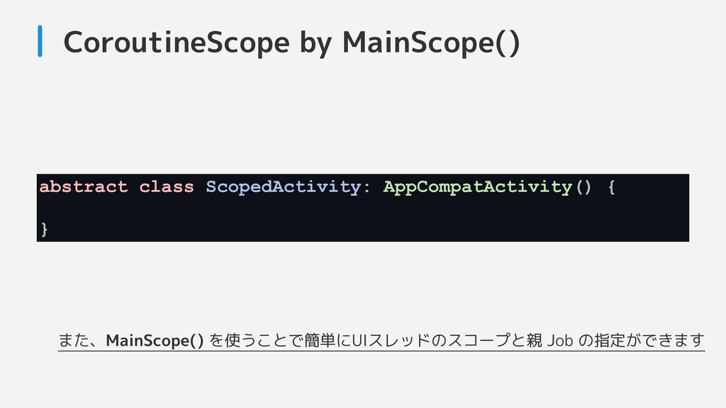CoroutineScope by MainScope() また、MainScope() を使...