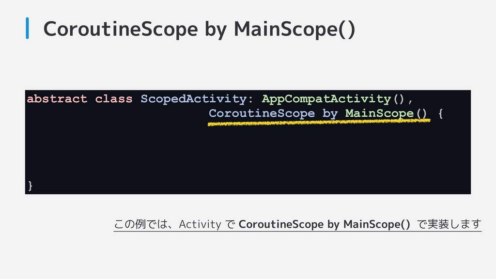 CoroutineScope by MainScope() abstract class Sc...