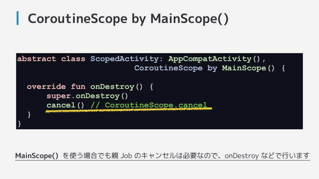 CoroutineScope by MainScope() MainScope() を使う場合...