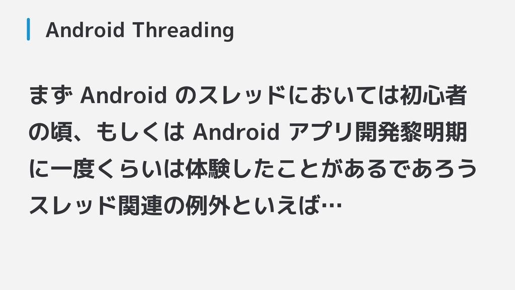 まず Android のスレッドにおいては初心者 の頃、もしくは Android アプリ開発黎...