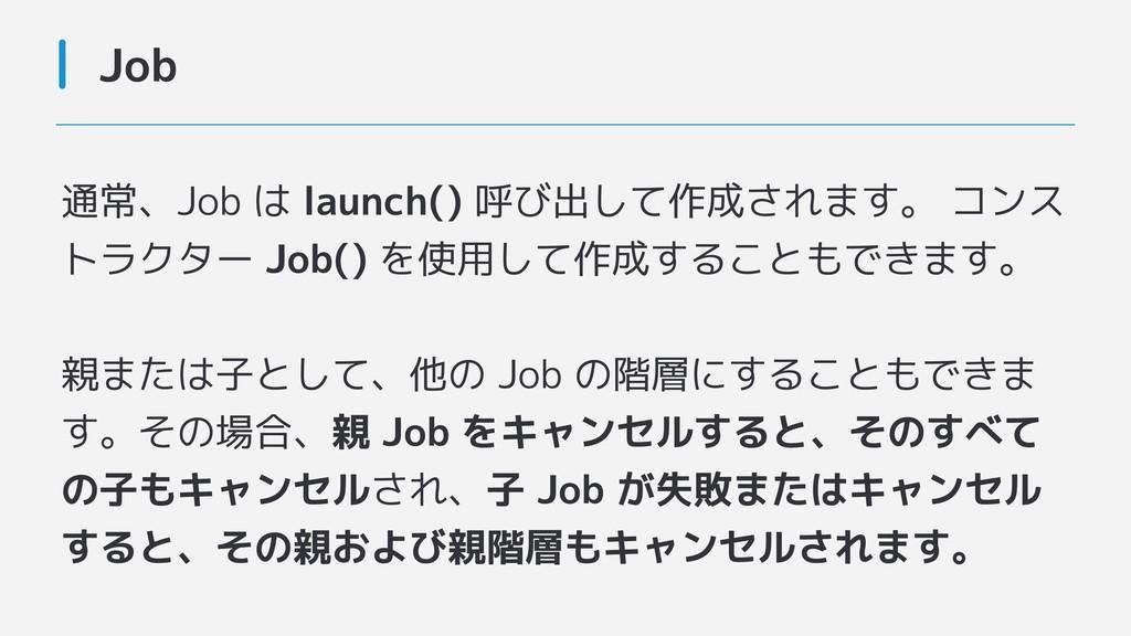 Job 通常、Job は launch() 呼び出して作成されます。 コンス トラクター Jo...