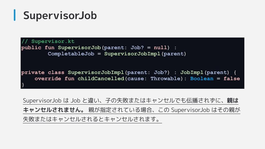 SupervisorJob SupervisorJob は Job と違い、子の失敗またはキャ...