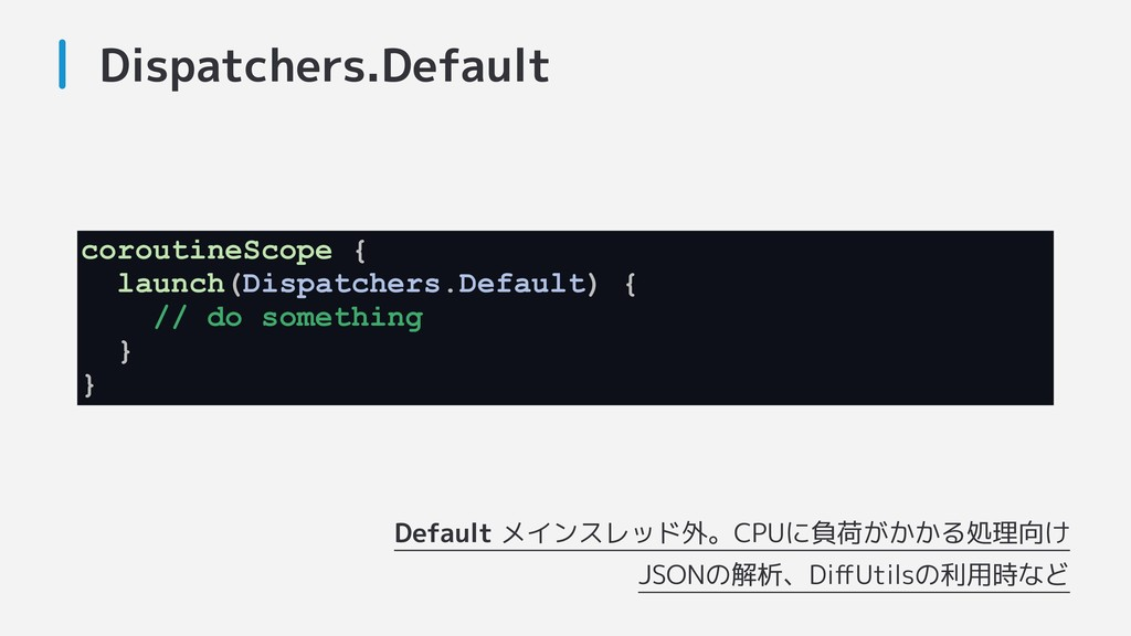 Dispatchers.Default Default メインスレッド外。CPUに負荷がかかる...