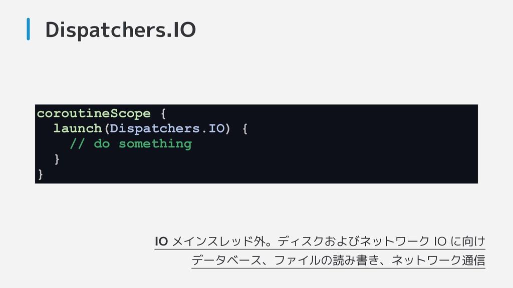 Dispatchers.IO coroutineScope { launch(Dispatch...