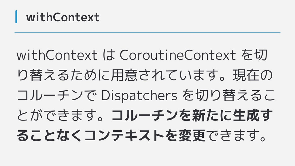 withContext withContext は CoroutineContext を切 り...