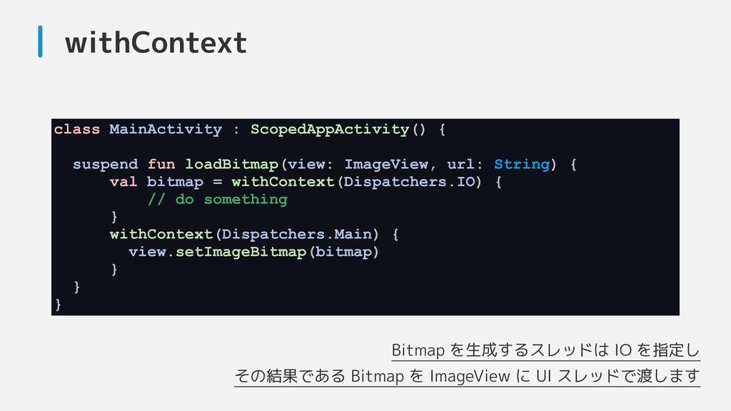 withContext Bitmap を生成するスレッドは IO を指定し その結果である B...