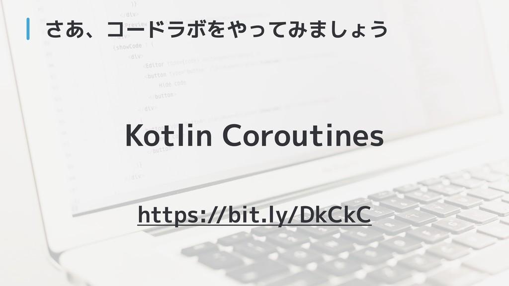 Kotlin Coroutines https://bit.ly/DkCkC さあ、コードラボ...