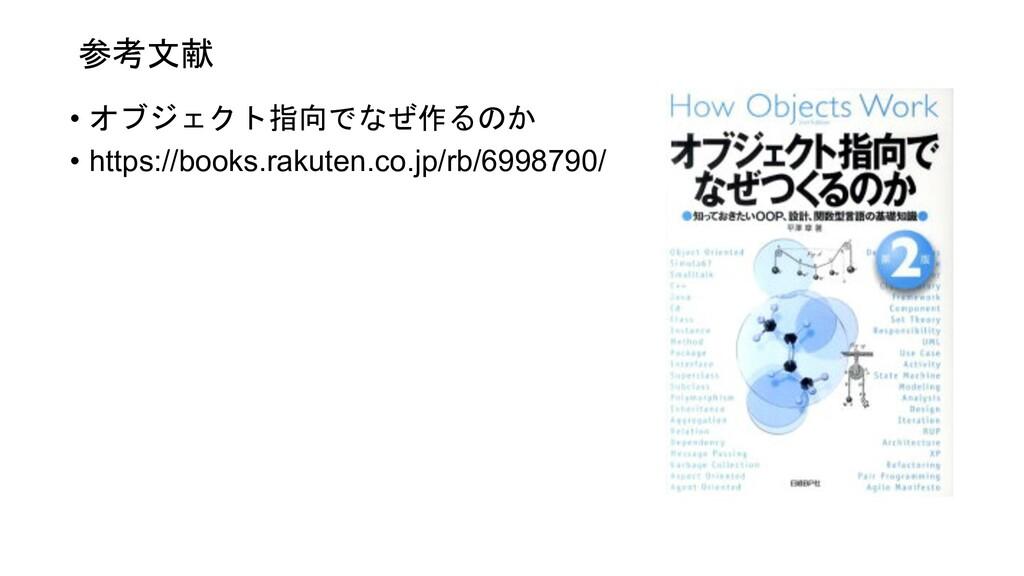 参考文献 • オブジェクト指向でなぜ作るのか • https://books.rakuten....