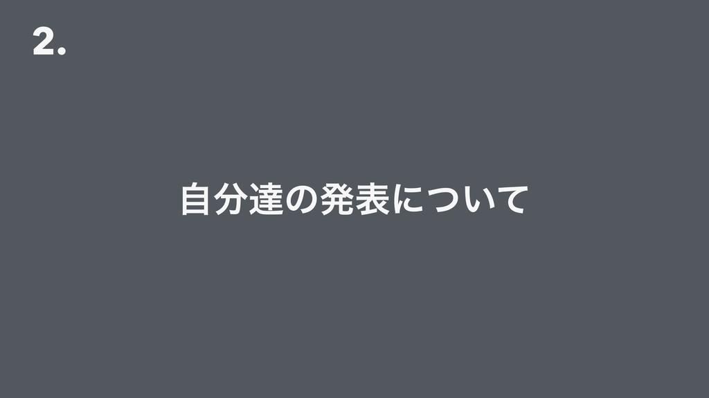 2. ࣗୡͷൃදʹ͍ͭͯ