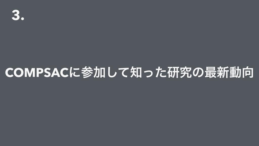 3. COMPSACʹՃͯͬͨ͠ݚڀͷ࠷৽ಈ