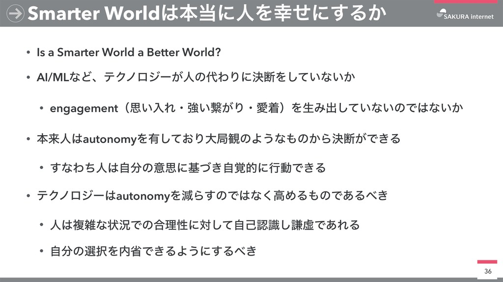 • Is a Smarter World a Better World? • AI/MLͳͲɺ...