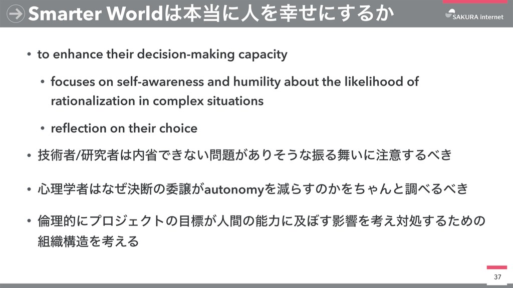 • to enhance their decision-making capacity • f...