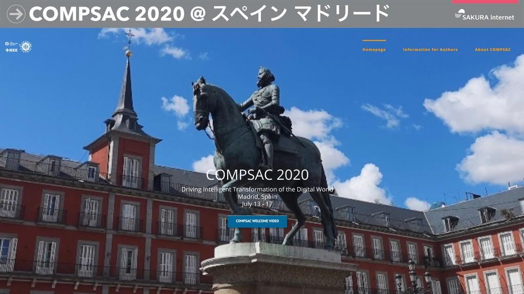 • ͍ 6 COMPSAC 2020 @ εϖΠϯ ϚυϦʔυ