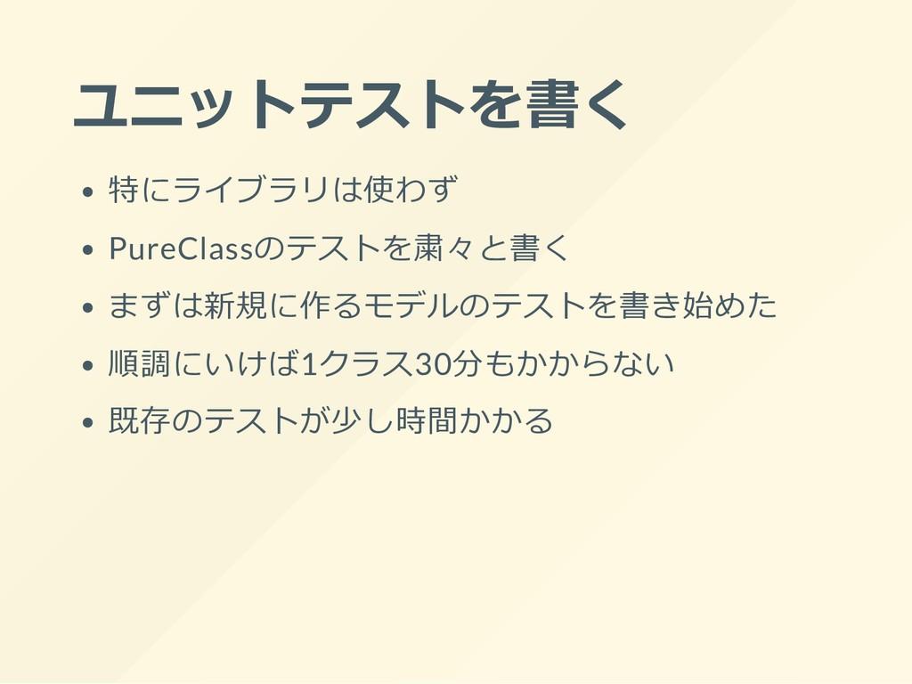 ユニットテストを書く 特にライブラリは使わず PureClassのテストを粛々と書く まずは新...