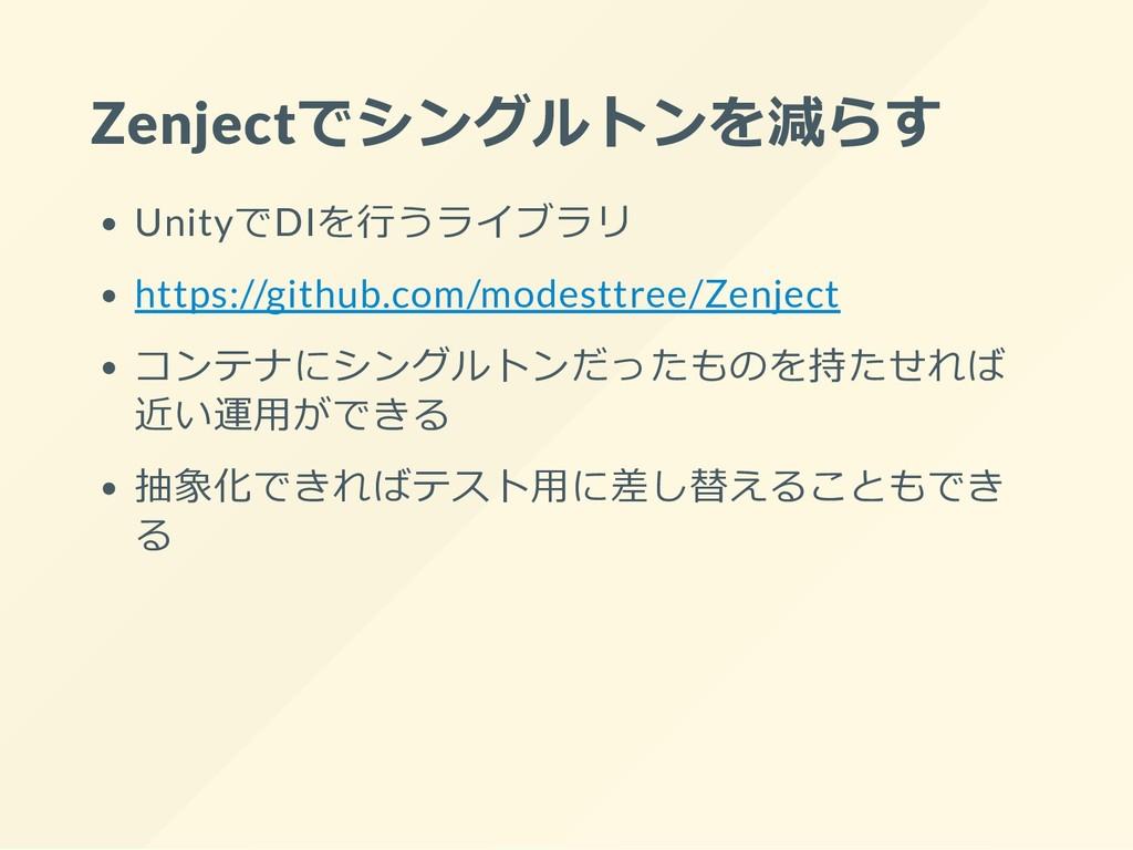 Zenjectでシングルトンを減らす UnityでDIを行うライブラリ https://git...