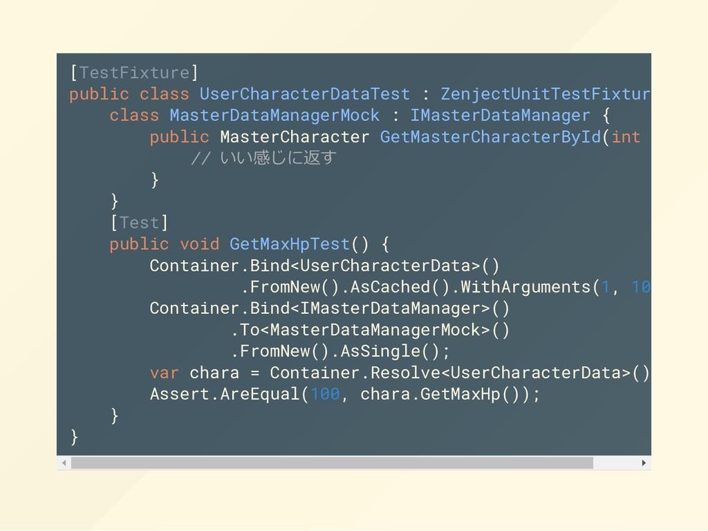 [TestFixture] public class UserCharacterDataTes...