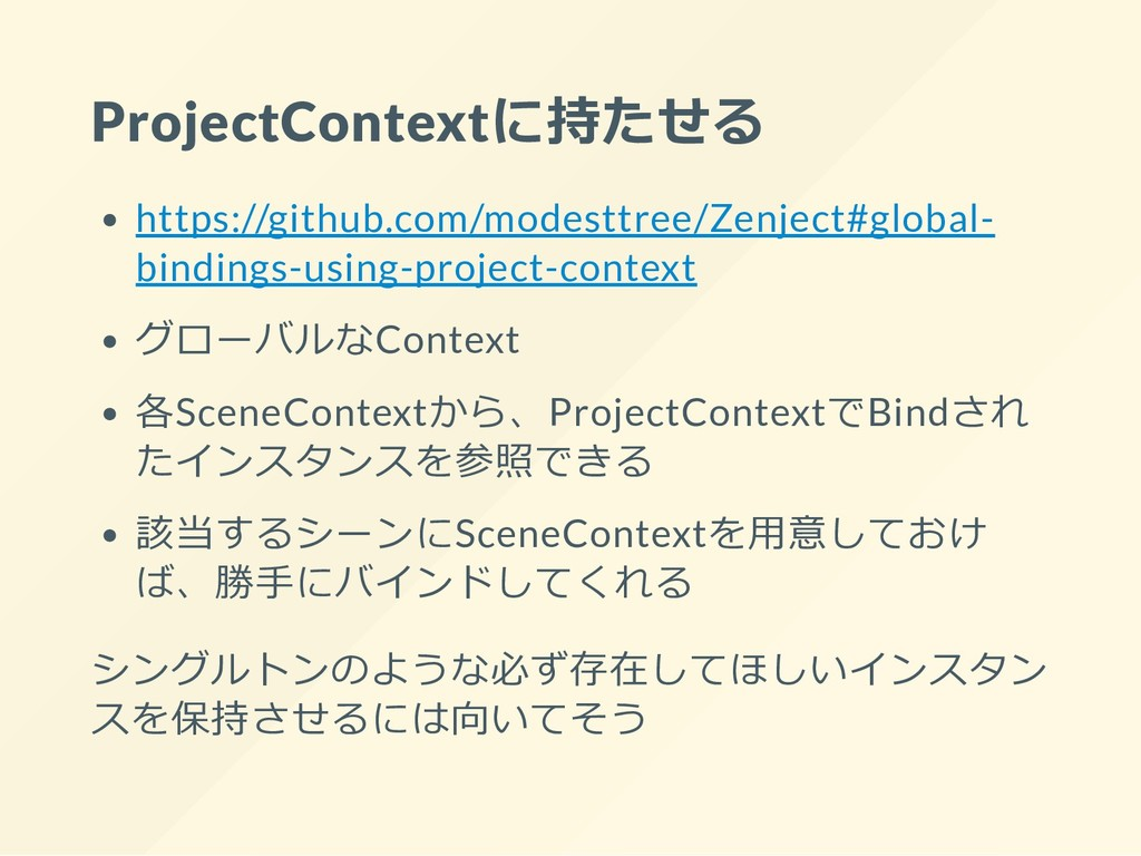 ProjectContextに持たせる https://github.com/modesttr...