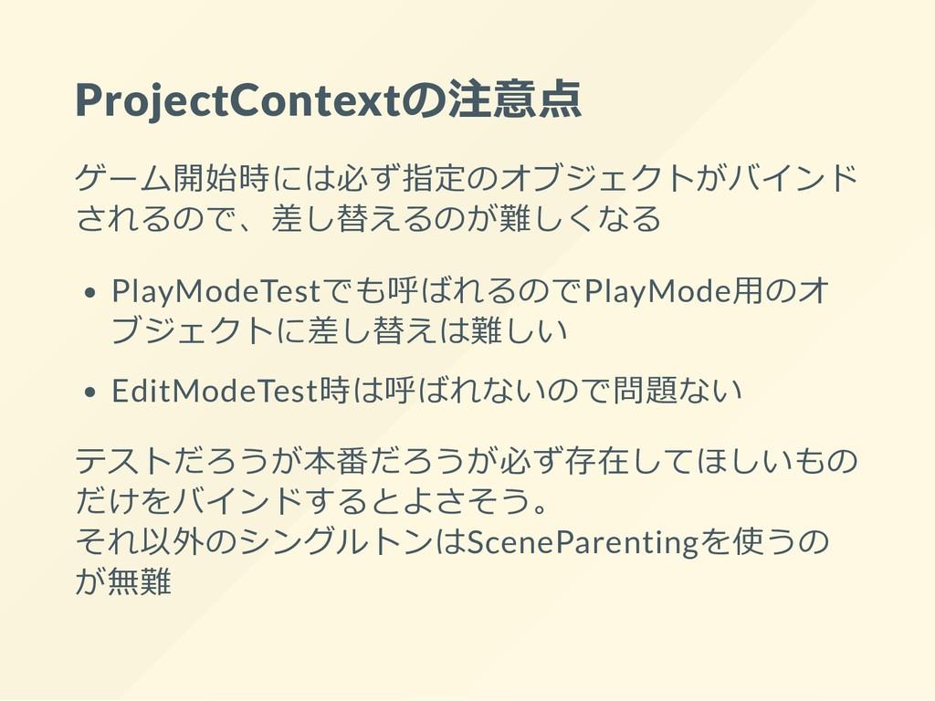 ProjectContextの注意点 ゲーム開始時には必ず指定のオブジェクトがバインド される...