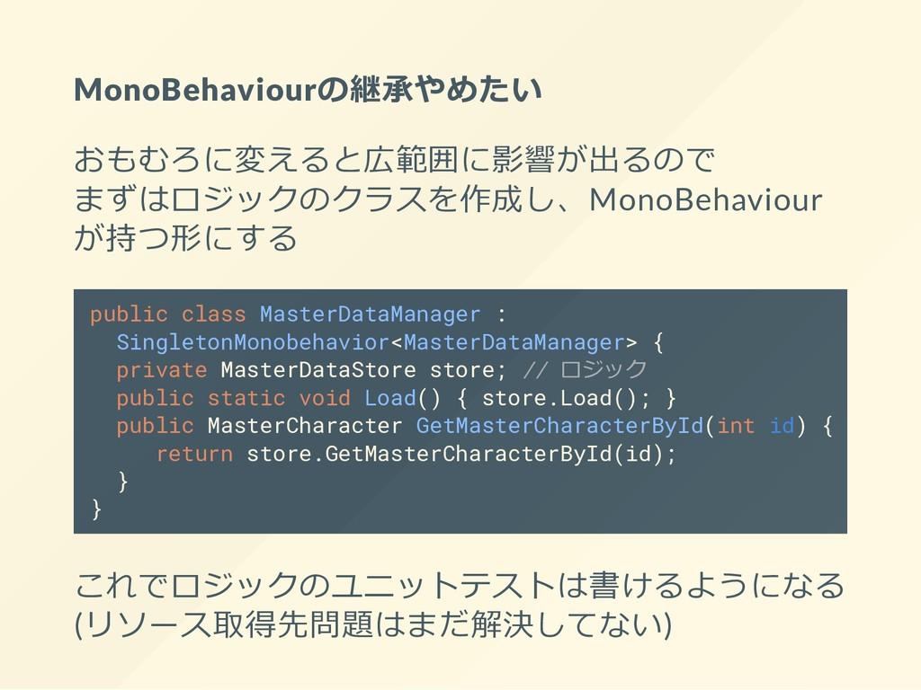 MonoBehaviourの継承やめたい おもむろに変えると広範囲に影響が出るので まずはロジ...
