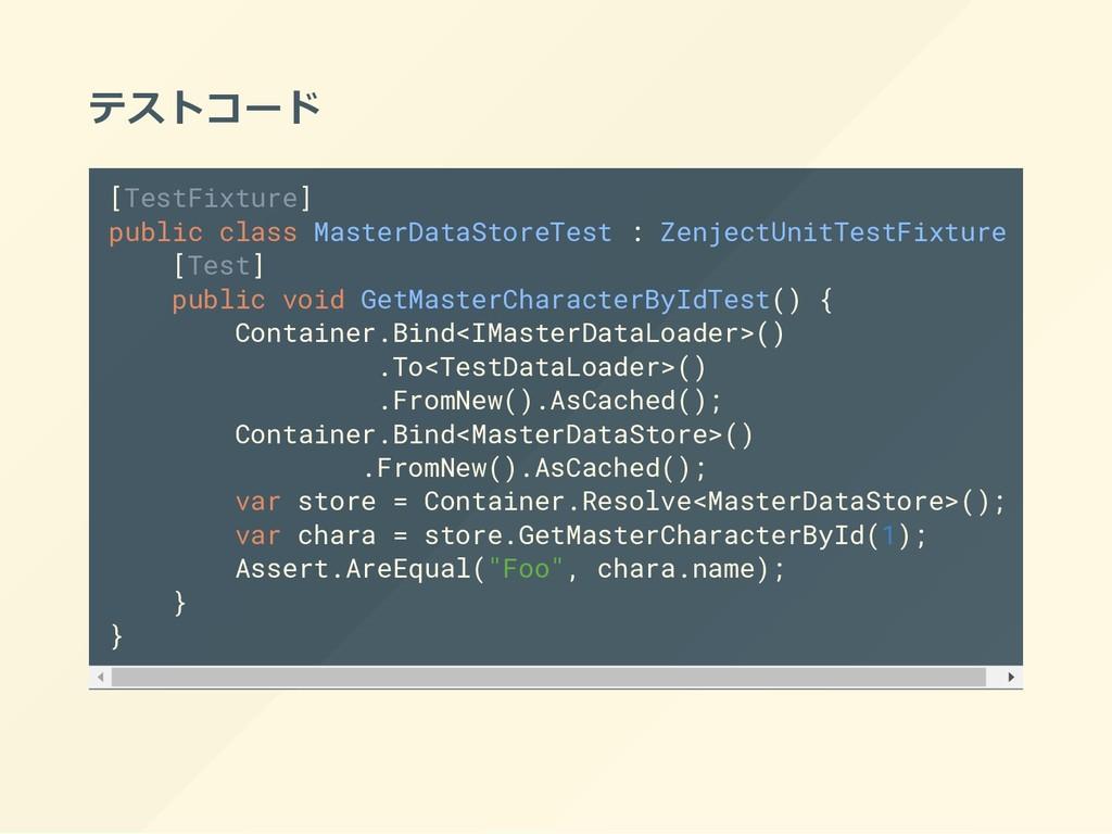 テストコード [TestFixture] public class MasterDataSto...