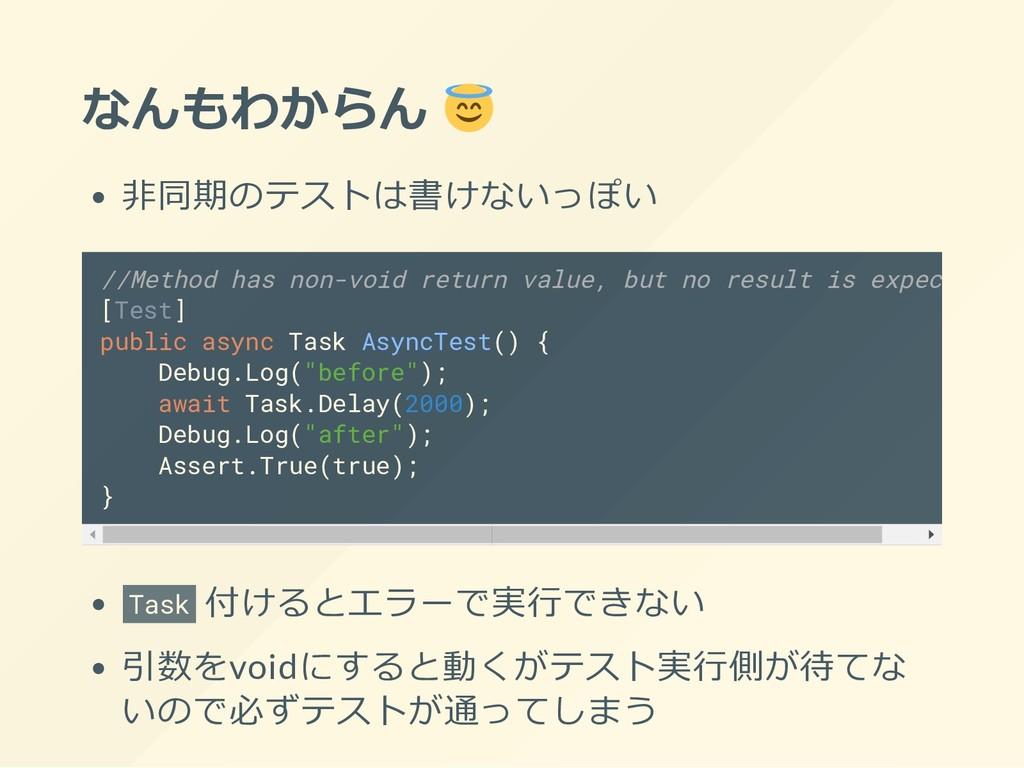 なんもわからん 非同期のテストは書けないっぽい //Method has non-void r...