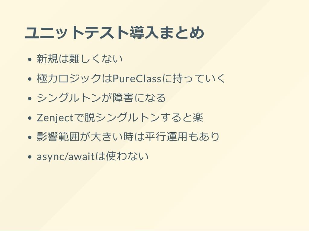 ユニットテスト導入まとめ 新規は難しくない 極力ロジックはPureClassに持っていく シン...