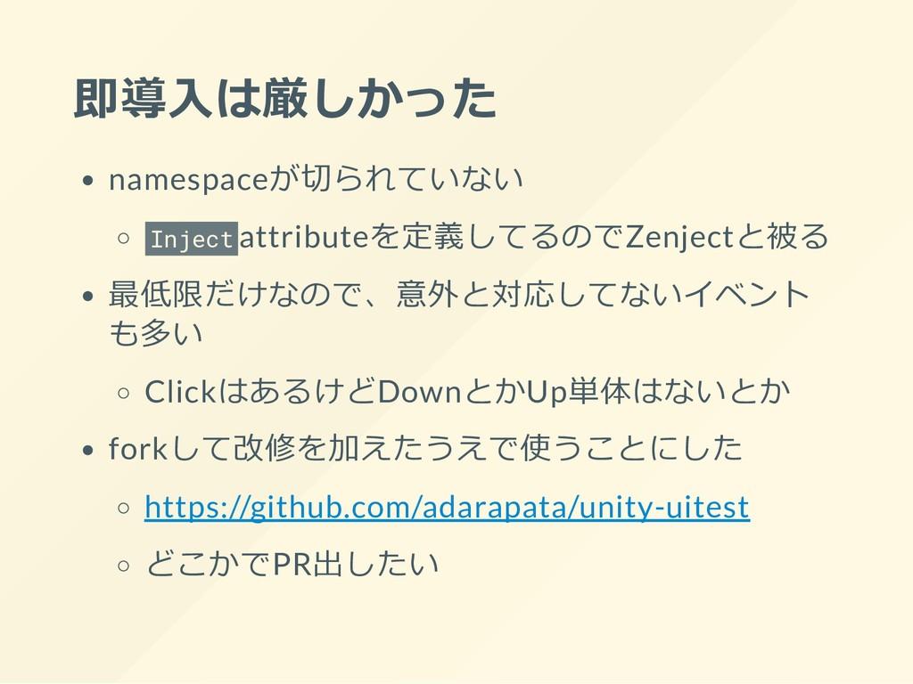 即導入は厳しかった namespaceが切られていない Inject attributeを定義...