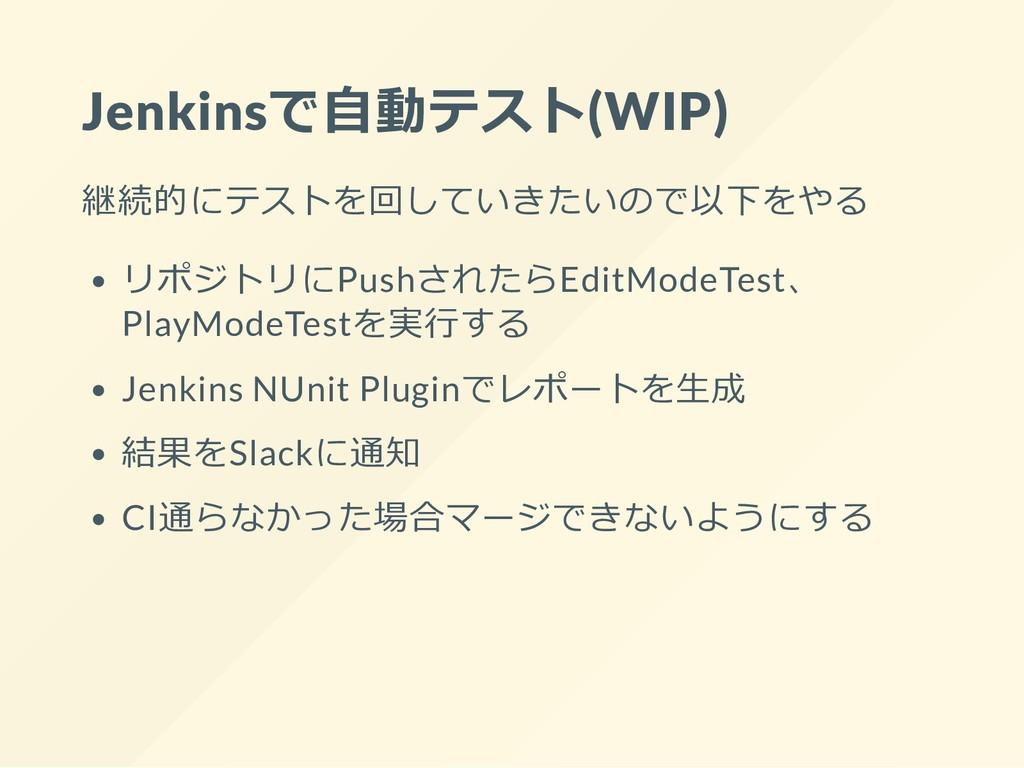 Jenkinsで自動テスト(WIP) 継続的にテストを回していきたいので以下をやる リポジトリ...
