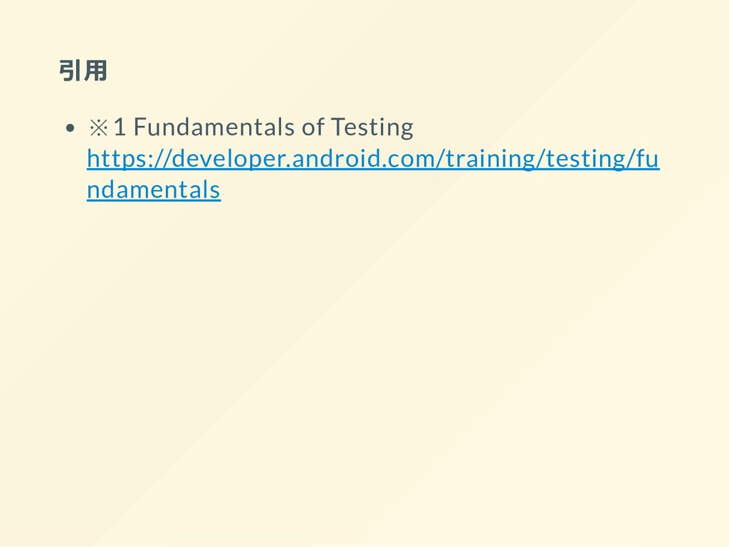 引用 ※1 Fundamentals of Testing https://developer...