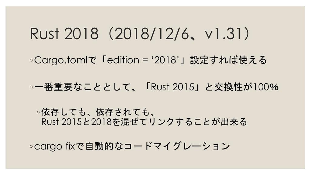 Rust 2018(2018/12/6、v1.31) ◦Cargo.tomlで「edition...