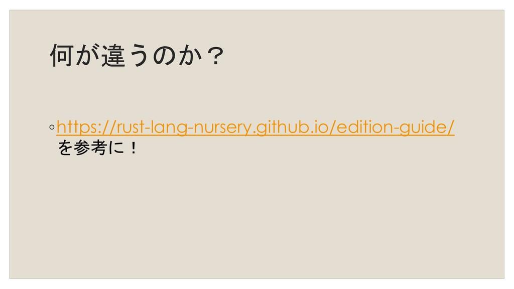 何が違うのか? ◦https://rust-lang-nursery.github.io/ed...