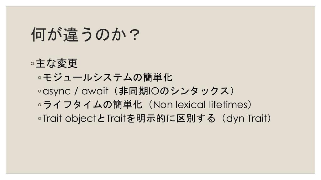 何が違うのか? ◦主な変更 ◦モジュールシステムの簡単化 ◦async / await(非同期...