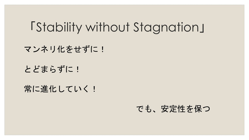 「Stability without Stagnation」 マンネリ化をせずに! とどまらず...