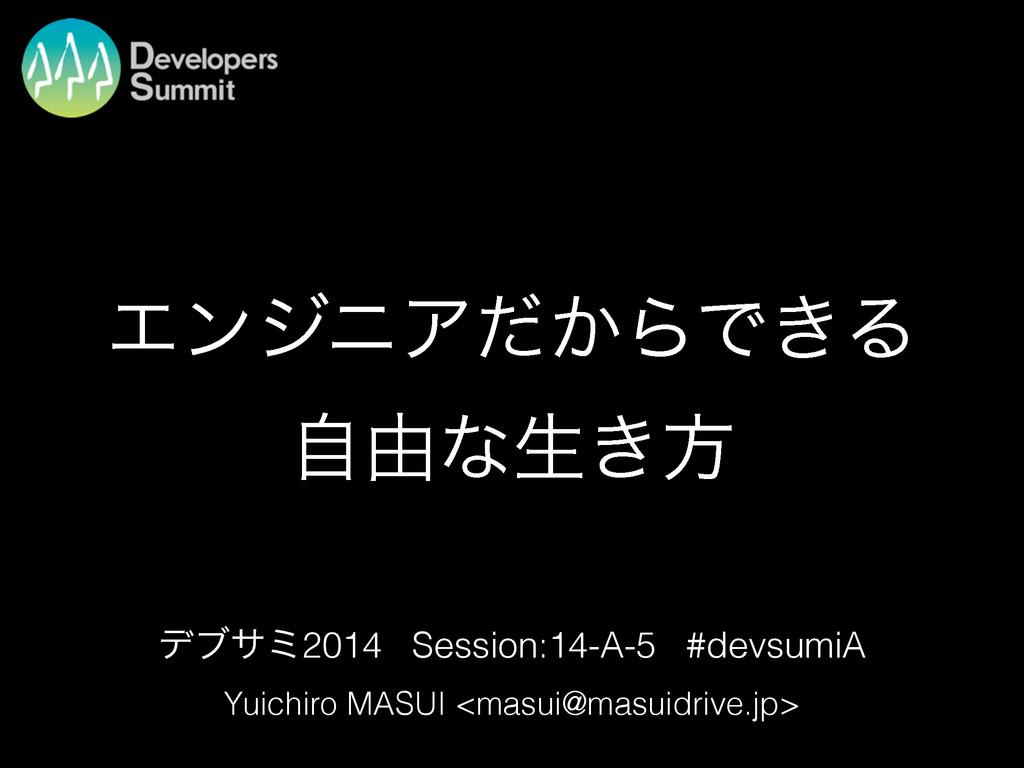 ΤϯδχΞ͔ͩΒͰ͖Δ ࣗ༝ͳੜ͖ํ Yuichiro MASUI <masui@masui...