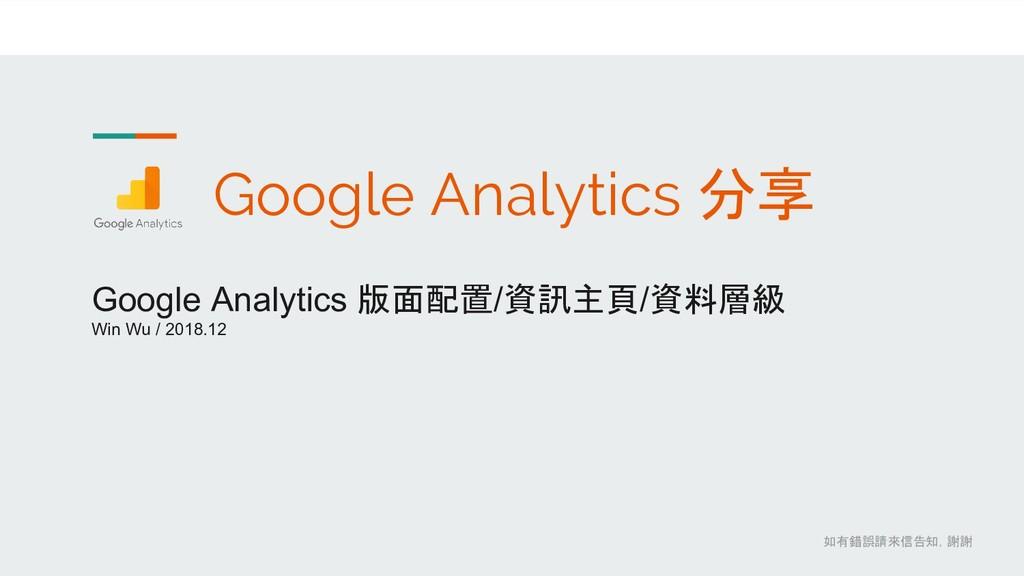 Google Analytics 分享 Google Analytics 版面配置/資訊主頁/...