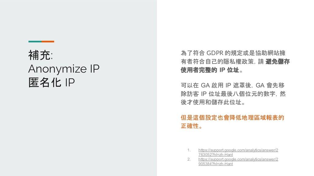 補充: Anonymize IP 匿名化 IP 為了符合 GDPR 的規定或是協助網站擁 有者...