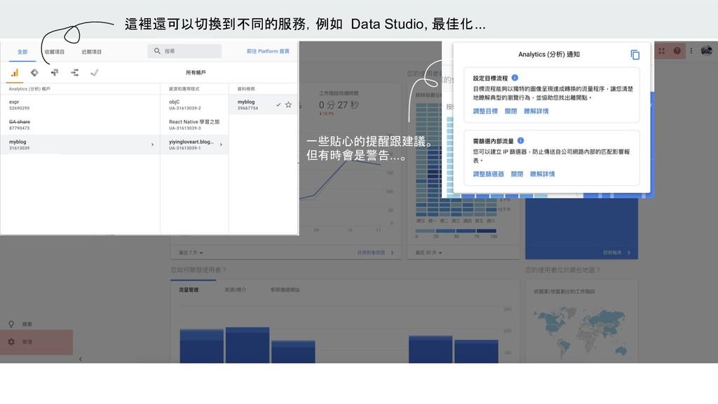 這裡還可以切換到不同的服務,例如 Data Studio, 最佳化... 一些貼心的提醒跟建議...