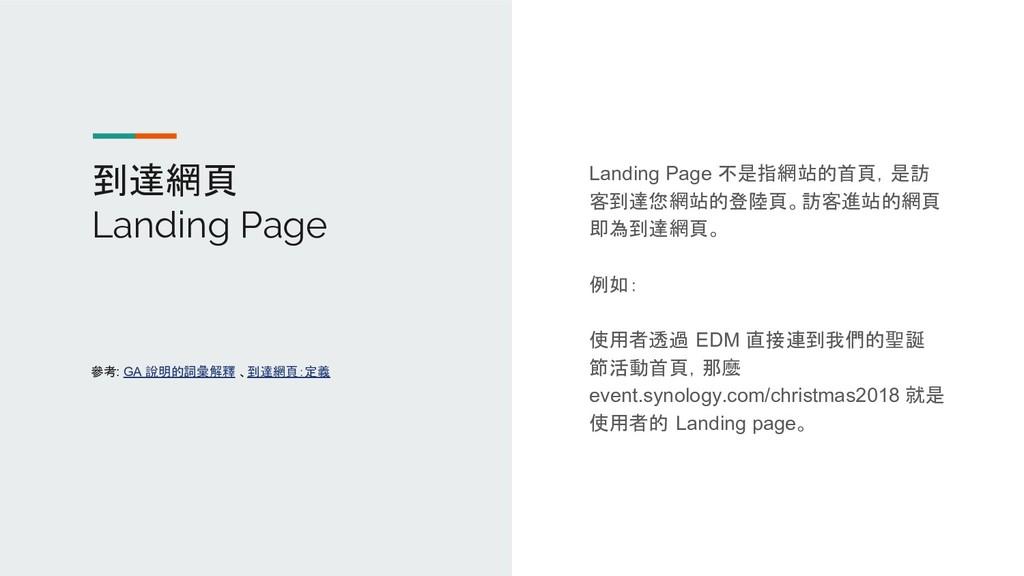 到達網頁 Landing Page Landing Page 不是指網站的首頁,是訪 客到達您...
