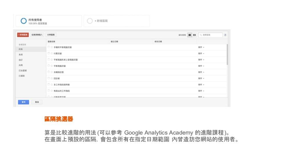區隔挑選器 算是比較進階的用法 (可以參考 Google Analytics Academy ...