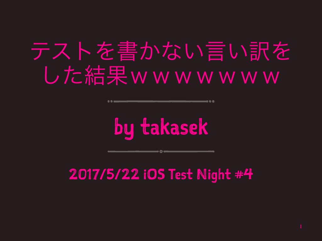 ςετΛॻ͔ͳ͍ݴ͍༁Λ ͨ݁͠Ռ͆͆͆͆͆͆͆ by takasek 2017/5/22 i...