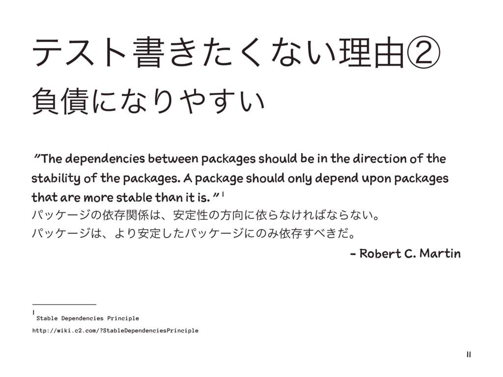 """ςετॻ͖ͨ͘ͳ͍ཧ༝ᶄ ෛ࠴ʹͳΓ͍͢ """"The dependencies between..."""