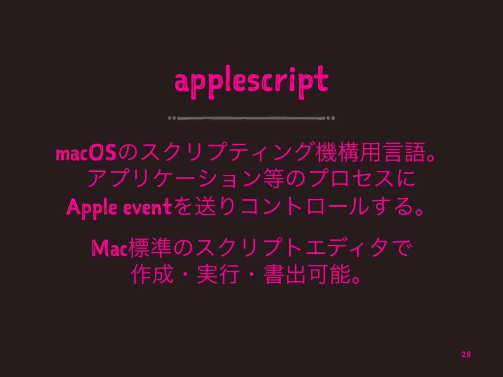 applescript macOSͷεΫϦϓςΟϯάػߏ༻ݴޠɻ ΞϓϦέʔγϣϯͷϓϩηε...