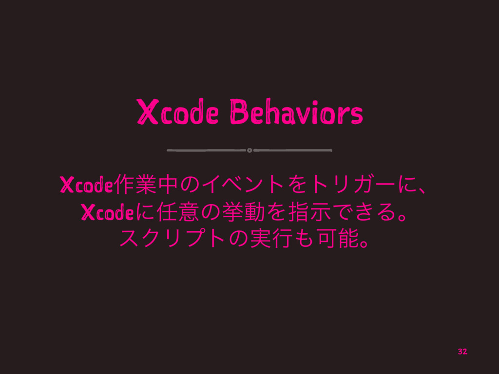 Xcode Behaviors Xcode࡞ۀதͷΠϕϯτΛτϦΨʔʹɺ Xcodeʹҙͷڍ...