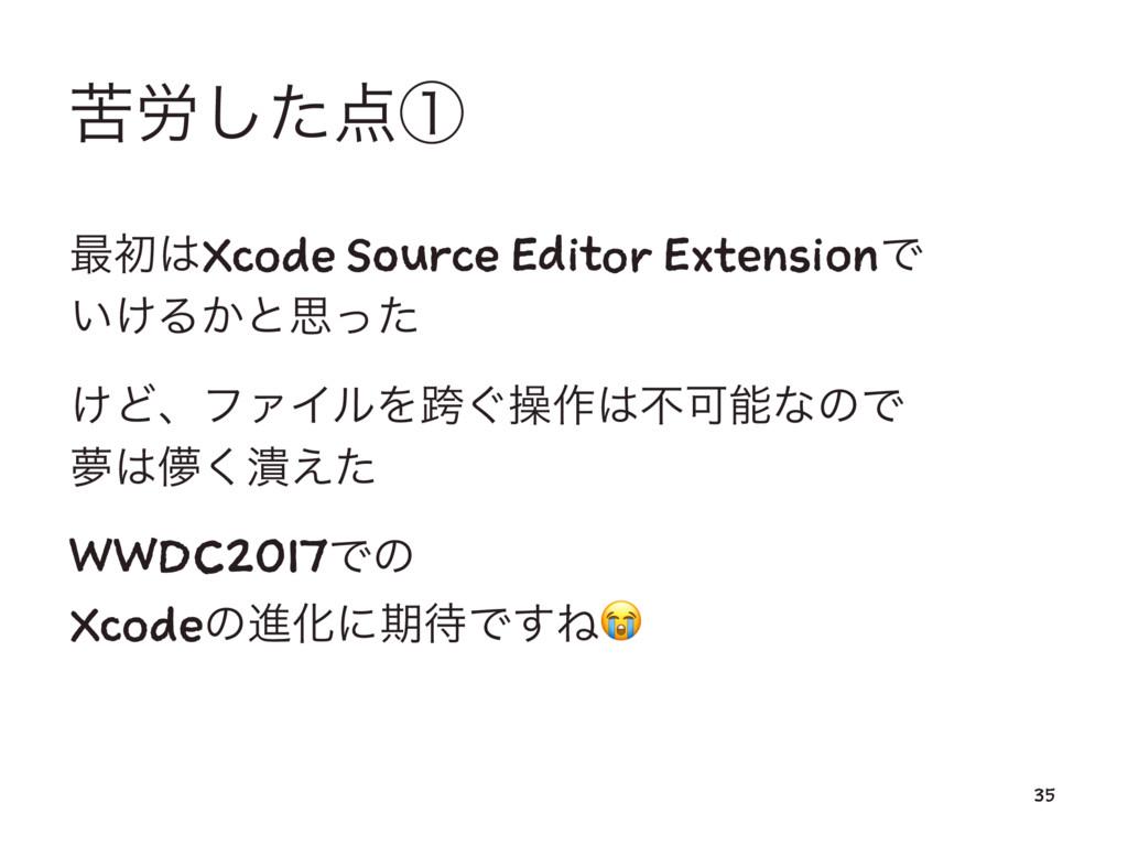ۤ࿑ͨ͠ᶃ ࠷ॳXcode Source Editor ExtensionͰ ͍͚Δ͔ͱࢥ...