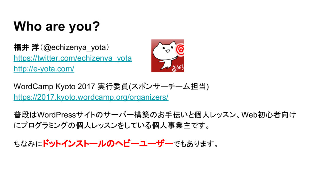 Who are you? 福井 洋(@echizenya_yota) https://twit...