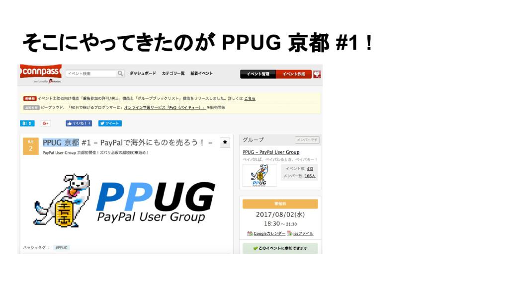 そこにやってきたのが PPUG 京都 #1 !
