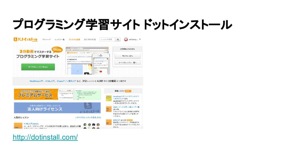 プログラミング学習サイト ドットインストール http://dotinstall.com/